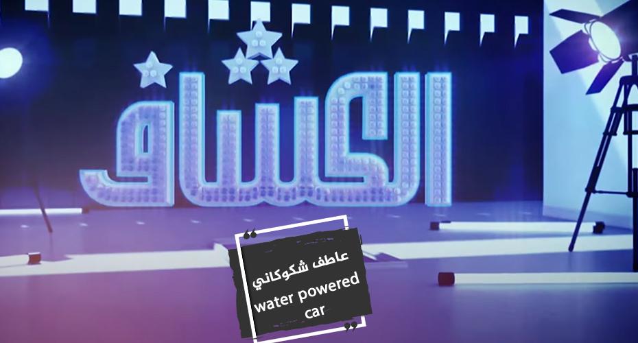 Atef Shkoukani .. Water Powered Car