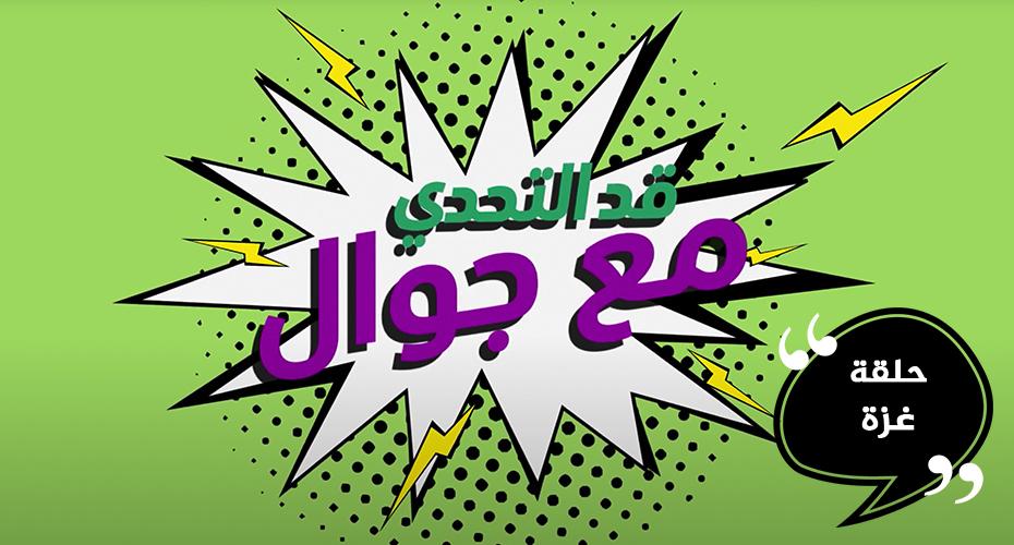 Challenge With Jawwal (Gaza)