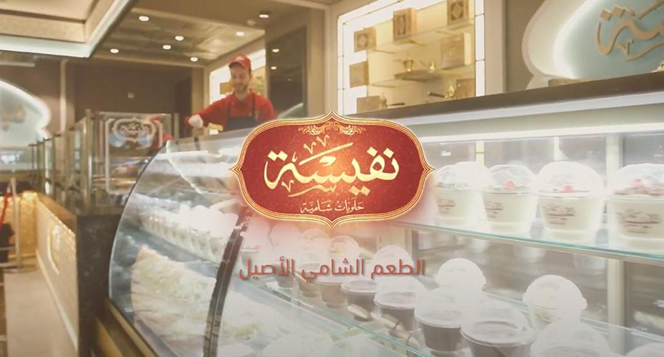 Nafeesah Sweets