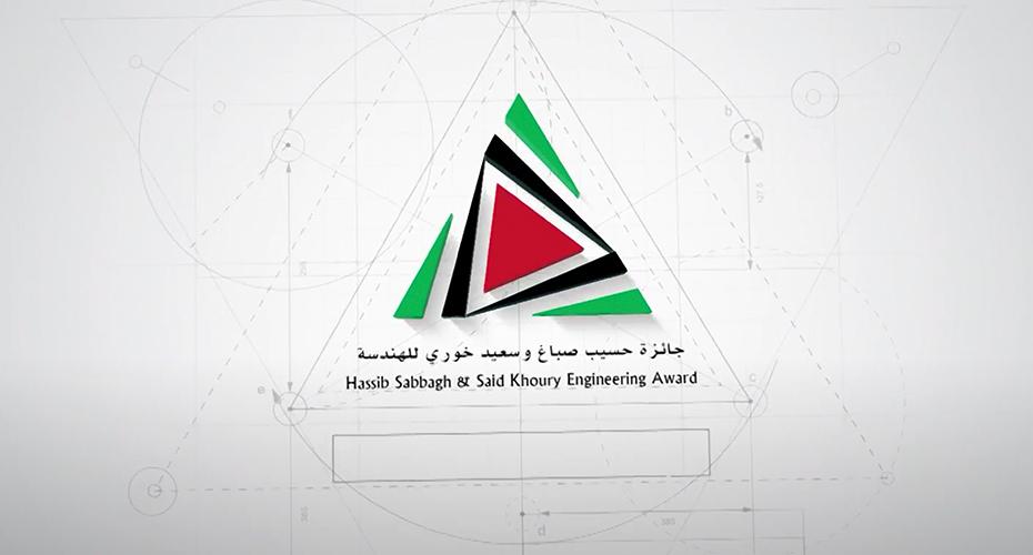Hassib Sabbagh & Said Khoury Engineering Award