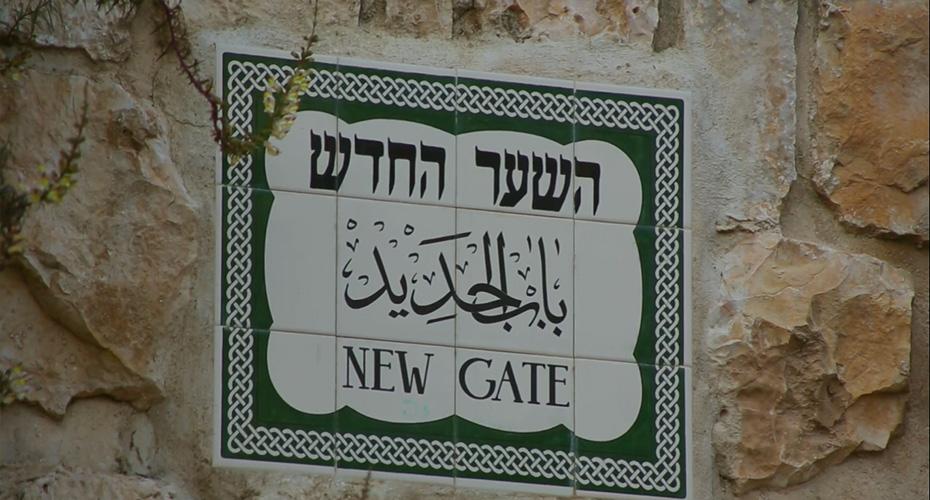 Masjid Al Aqsa Gates 4