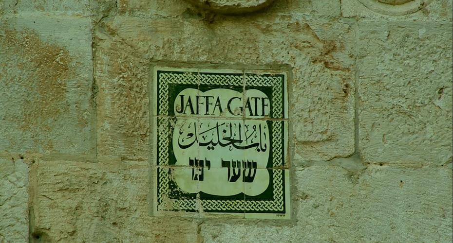 Masjid Al Aqsa Gates 1